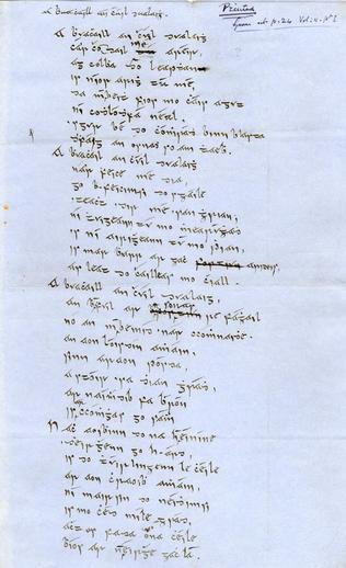 A bhuachaill an chúil dualaigh, manuscript, handwritten manuscript